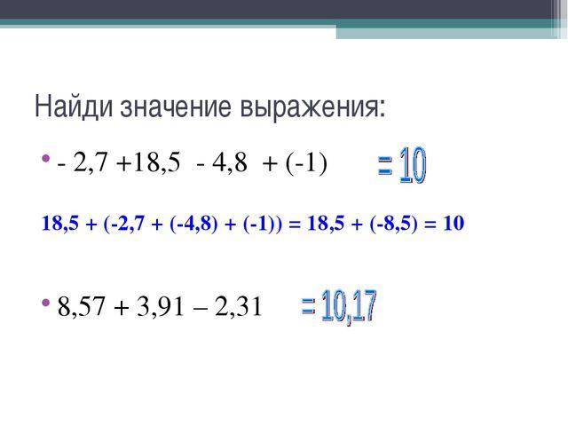 Найди значение выражения: - 2,7 +18,5 - 4,8 + (-1) 18,5 + (-2,7 + (-4,8) + (-...