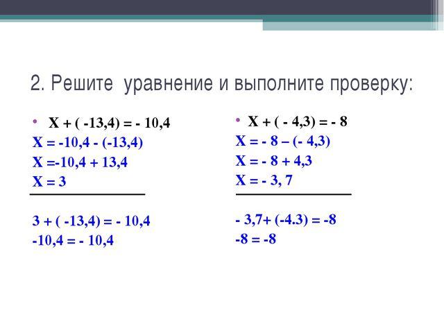 2. Решите уравнение и выполните проверку: Х + ( -13,4) = - 10,4 Х = -10,4 - (...