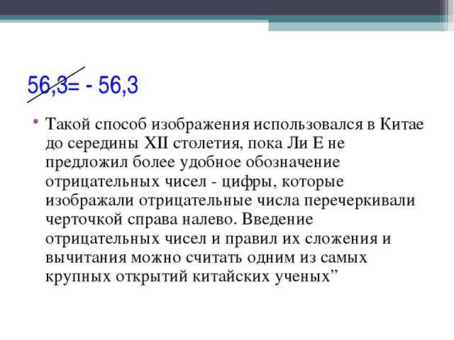 56,3= - 56,3 Такой способ изображения использовался в Китае до середины ХII с...