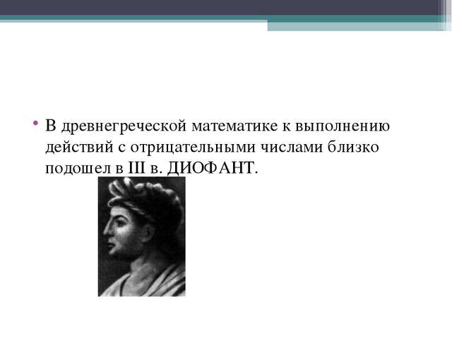 В древнегреческой математике к выполнению действий с отрицательными числами б...
