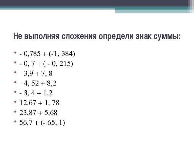 Не выполняя сложения определи знак суммы: - 0,785 + (-1, 384) - 0, 7 + ( - 0,...