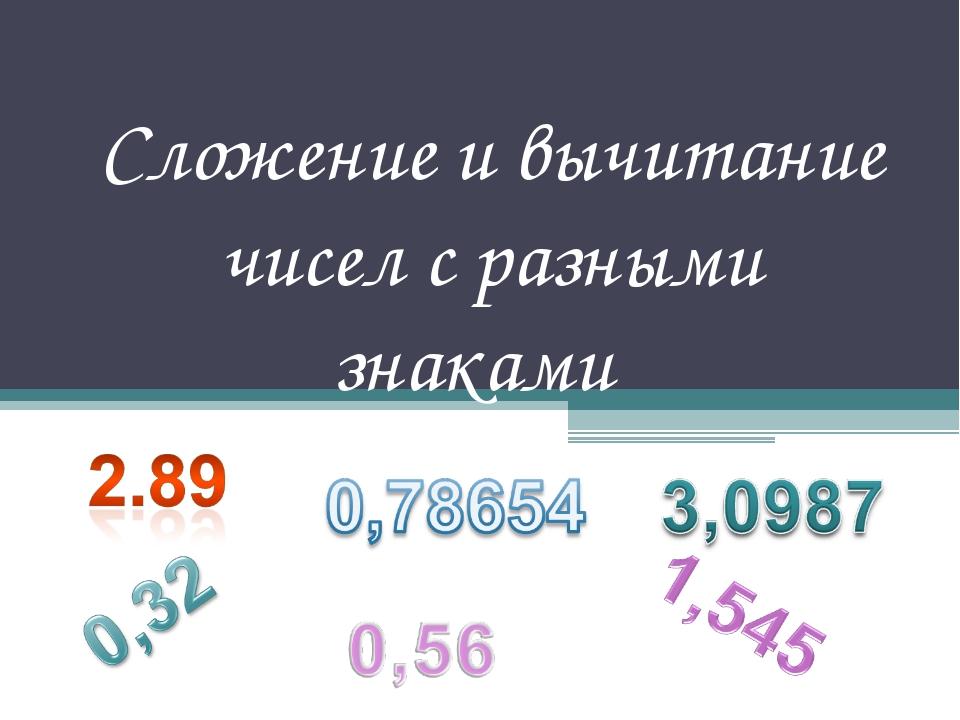 Сложение и вычитание чисел с разными знаками