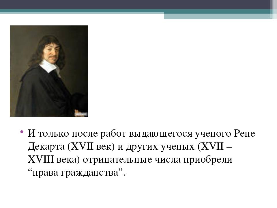 И только после работ выдающегося ученого Рене Декарта (XVII век) и других уч...