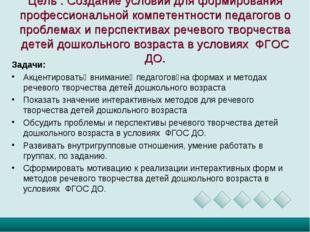 Цель : Создание условий для формирования профессиональной компетентности педа