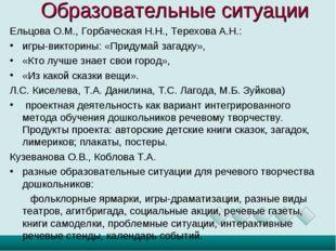 Образовательные ситуации Ельцова О.М., Горбаческая Н.Н., Терехова А.Н.: игры-