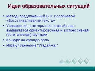 Идеи образовательных ситуаций Метод, предложенный В.К. Воробьевой «Восстанавл