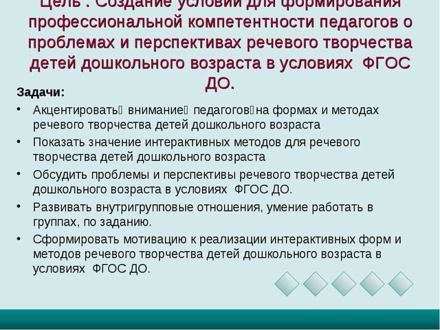 Цель : Создание условий для формирования профессиональной компетентности педа...