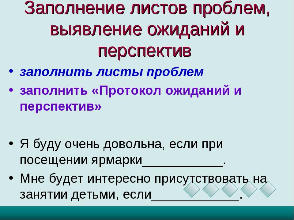 Заполнение листов проблем, выявление ожиданий и перспектив заполнить листы пр...