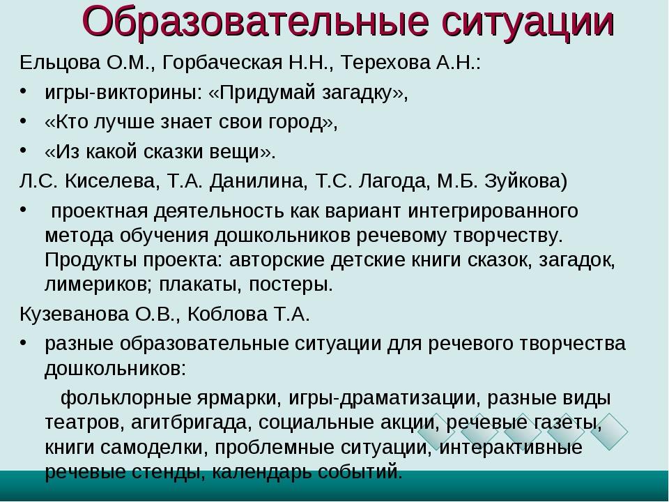 Образовательные ситуации Ельцова О.М., Горбаческая Н.Н., Терехова А.Н.: игры-...