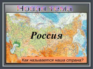 Как называется наша страна? Россия