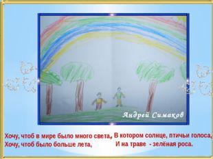 Андрей Симаков Хочу, чтоб в мире было много света, Хочу, чтоб было больше лет