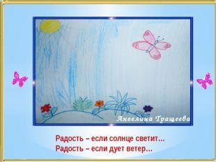 Ангелина Тращеева Радость – если солнце светит… Радость – если дует ветер…