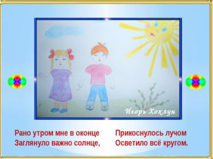 Рано утром мне в оконце Заглянуло важно солнце, Игорь Хохлун Прикоснулось луч