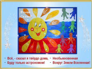 Ренат Салиев Всё, - сказал я твёрдо дома, Буду только астрономом! Необыкновен