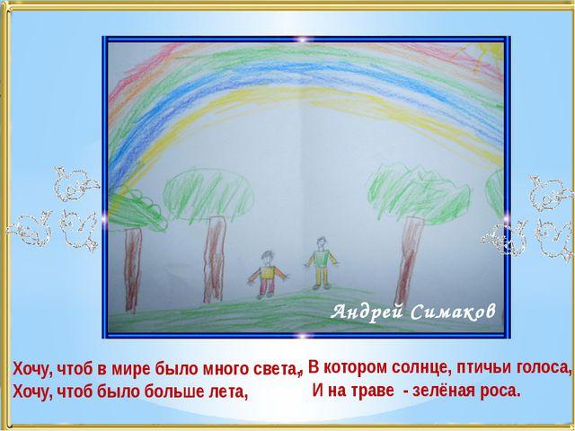 Андрей Симаков Хочу, чтоб в мире было много света, Хочу, чтоб было больше лет...