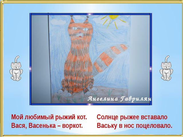 Мой любимый рыжий кот. Вася, Васенька – воркот. Ангелина Гаврилян Солнце рыже...