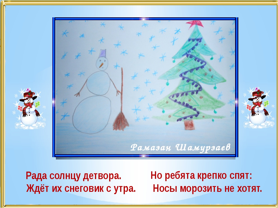 Рада солнцу детвора. Ждёт их снеговик с утра. Рамазан Шамурзаев Но ребята кре...