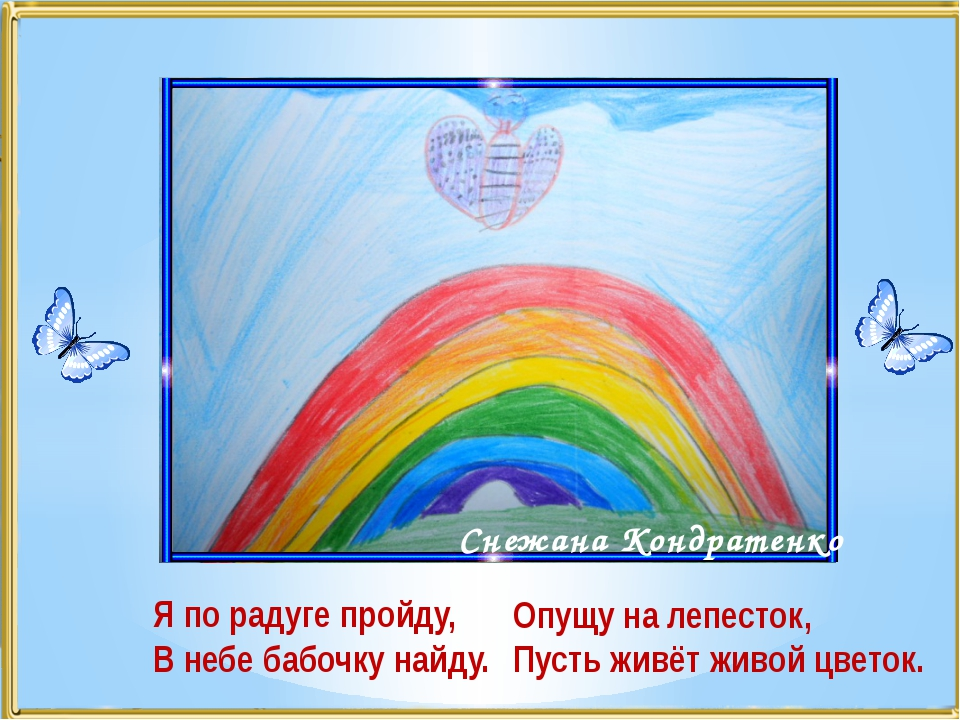 Снежана Кондратенко Я по радуге пройду, В небе бабочку найду. Опущу на лепест...