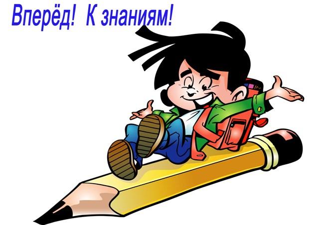 http://www.wiki.vladimir.i-edu.ru/images/d/d1/%D0%92%D0%BF%D0%B5%D1%80%D0%B5%D0%B4_%D0%BA_%D0%B7%D0%BD%D0%B0%D0%BD%D0%B8%D1%8F%D0%BC.jpg