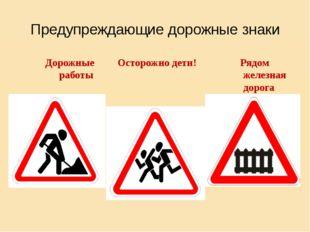 Предупреждающие дорожные знаки Дорожные Осторожно дети! Рядом работы железная