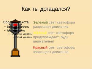 Как ты догадался? Зелёный свет светофора разрешает движение. Жёлтый свет свет