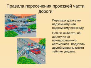 Правила пересечения проезжей части дороги Переходи дорогу по надземному или п