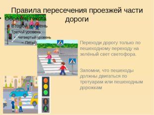 Правила пересечения проезжей части дороги Переходи дорогу только по пешеходно