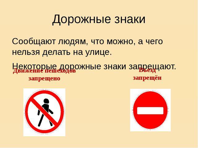 Дорожные знаки Сообщают людям, что можно, а чего нельзя делать на улице. Неко...