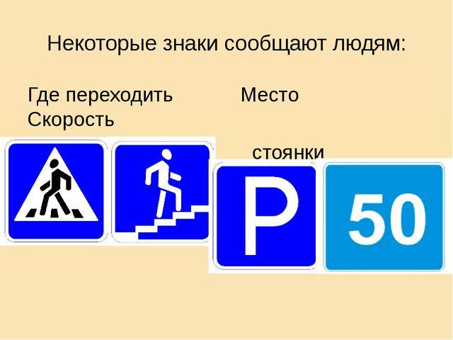 Некоторые знаки сообщают людям: Где переходить Место Скорость дорогу стоянки