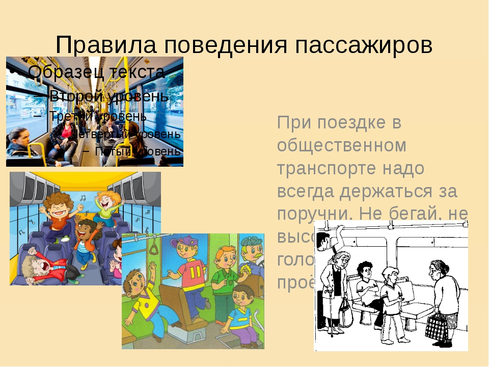 Правила поведения пассажиров При поездке в общественном транспорте надо всегд...