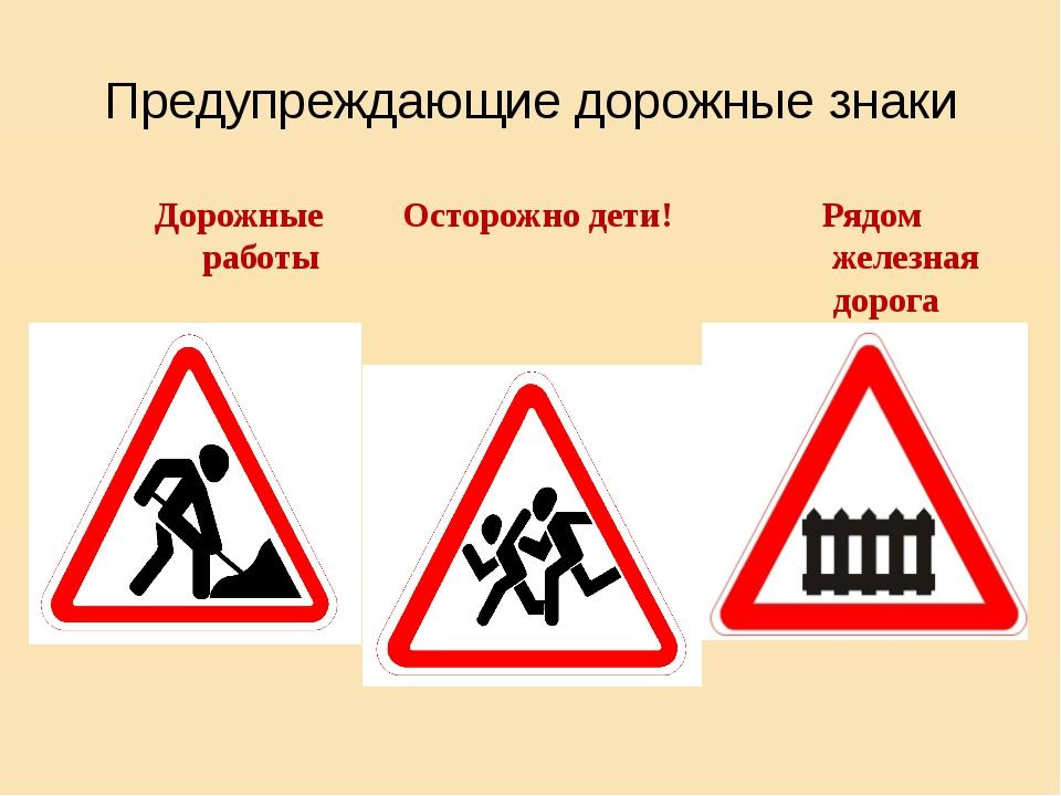 Предупреждающие дорожные знаки Дорожные Осторожно дети! Рядом работы железная...