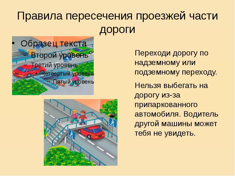 Правила пересечения проезжей части дороги Переходи дорогу по надземному или п...