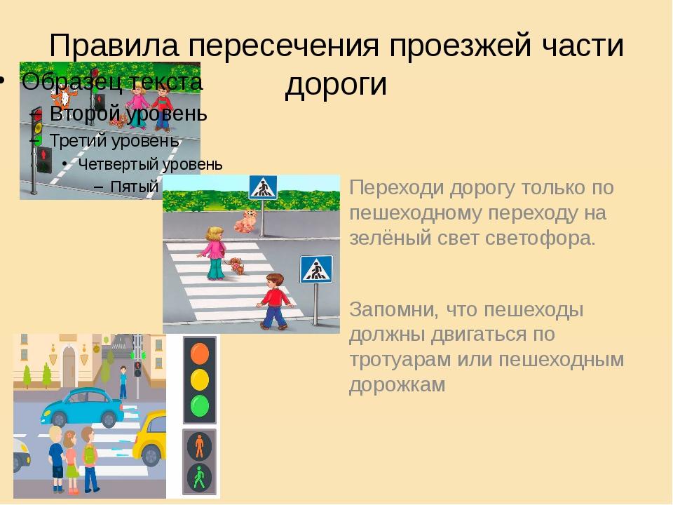 Правила пересечения проезжей части дороги Переходи дорогу только по пешеходно...