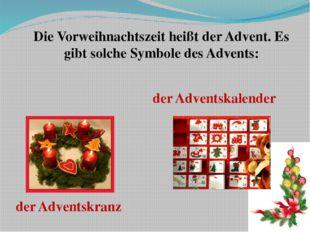 Die Vorweihnachtszeit heißt der Advent. Es gibt solche Symbole des Advents: d
