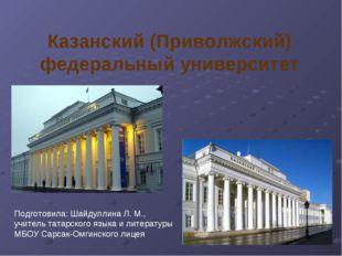 Казанский (Приволжский) федеральный университет Подготовила: Шайдуллина Л. М.