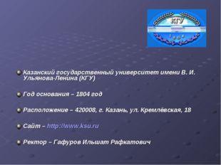 Казанский государственный университет имени В. И. Ульянова-Ленина (КГУ) Год