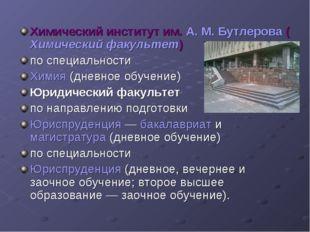 Химический институт им. А.М.Бутлерова (Химический факультет) по специальнос