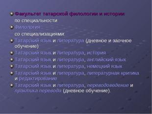 Факультет татарской филологии и истории по специальности Филология со специал