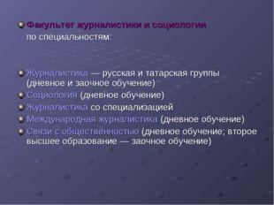 Факультет журналистики и социологии по специальностям: Журналистика— русская