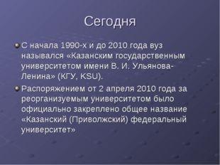 Сегодня С начала1990-хи до2010 годавуз назывался «Казанским государственн