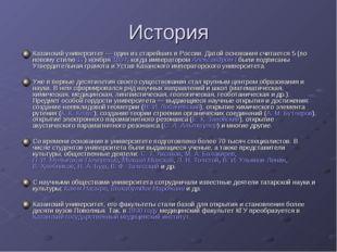 История Казанский университет— один из старейших в России. Датой основания с
