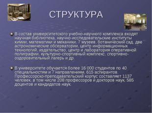 СТРУКТУРА В состав университетского учебно-научного комплекса входят научная