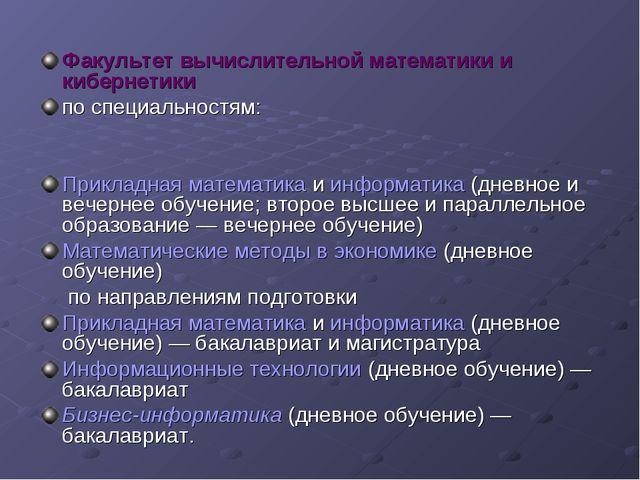 Факультет вычислительной математики и кибернетики по специальностям: Прикладн...