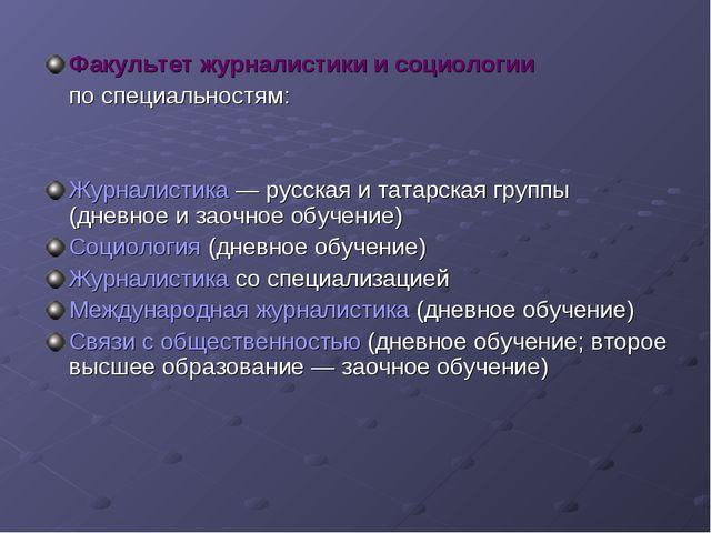 Факультет журналистики и социологии по специальностям: Журналистика— русская...