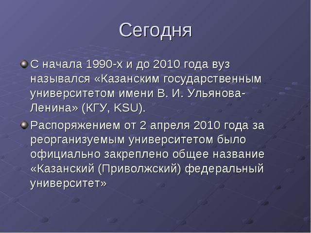 Сегодня С начала1990-хи до2010 годавуз назывался «Казанским государственн...