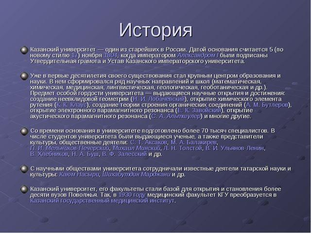 История Казанский университет— один из старейших в России. Датой основания с...
