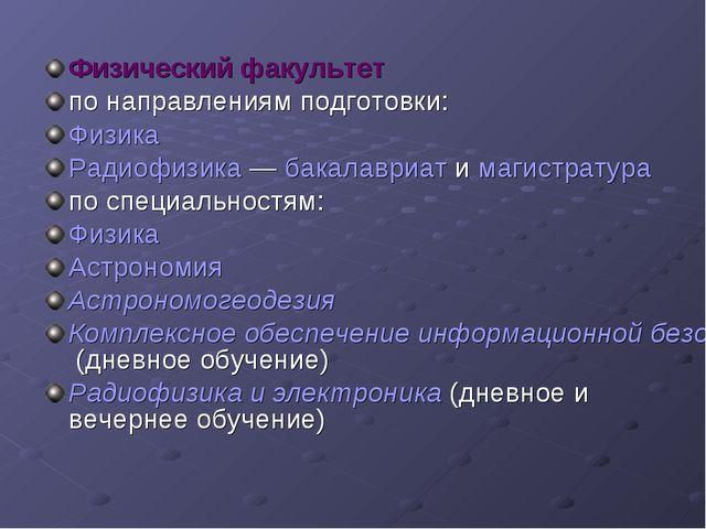 Физический факультет по направлениям подготовки: Физика Радиофизика— бакалав...