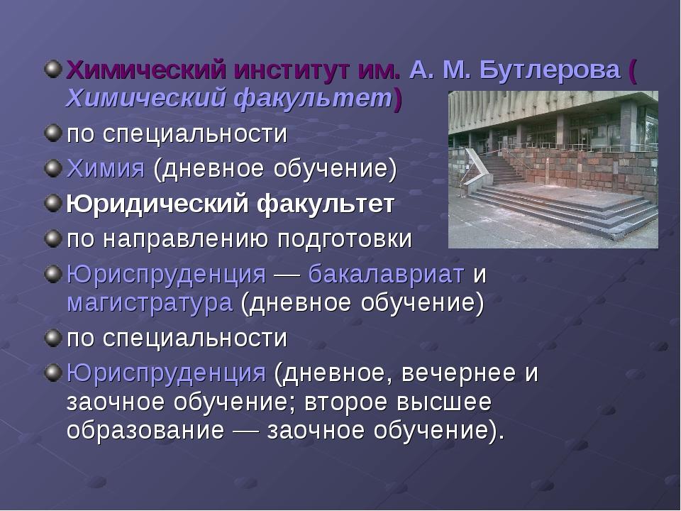 Химический институт им. А.М.Бутлерова (Химический факультет) по специальнос...