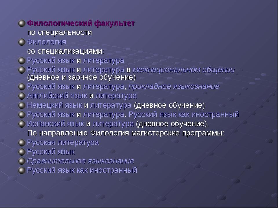 Филологический факультет по специальности Филология со специализациями: Русск...