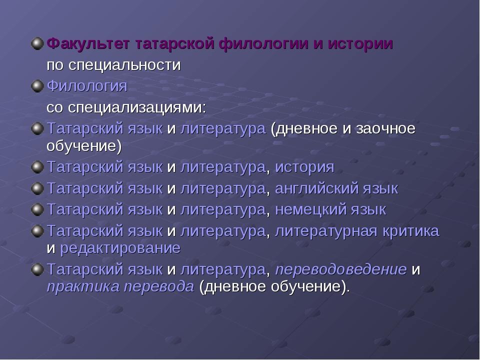 Факультет татарской филологии и истории по специальности Филология со специал...